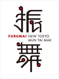 振舞 FURUMAI - 葛飾区のグラフィック・Webデザイン事務所イーデザインスタジオ | E Design Studio