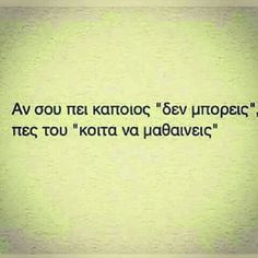 """κοίτα να μαθαίνεις"" ;) Poetry Quotes, Wisdom Quotes, Me Quotes, Funny Greek Quotes, Funny Quotes, Fighter Quotes, Smart Quotes, Greek Words, Word Pictures"