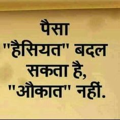 54 Best Hindi Quotes Images Hindi Qoutes Inspire Quotes Manager