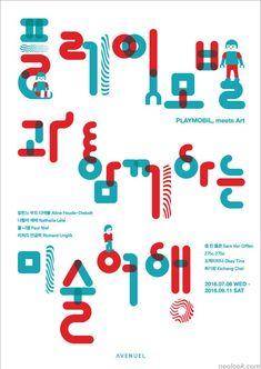 ■ 네오룩_www.NEOLOOK.com Typography Prints, Typography Poster, Typography Design, Branding Design, Lettering, Book Cover Design, Book Design, Schrift Design, Japanese Graphic Design