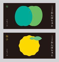 """woolen2010: """"福光屋「くつろぎのおんぼらぁと」renewal design by woolen Naoko Fukuoka """""""