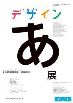 デザインあ展 21_21 DESIGN SIGHT 2013.2.8(金)- 2013.6.2(日)