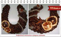Кофейный магнитик в форме подковы » Дизайн & Декор своими руками