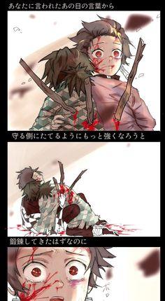 Anime Oc, Sad Anime, Anime Demon, Otaku Anime, Manga Anime, Marvel Fan Art, Epic Photos, Demon King, Dragon Slayer
