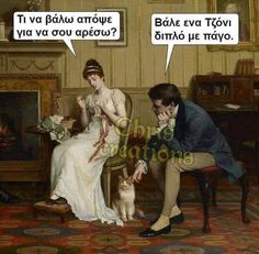 Sarcastic Quotes, Funny Quotes, Ancient Memes, Funny Greek, Jokes Images, Just Kidding, Funny Stories, Just For Fun, Puns