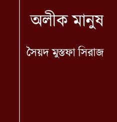 Ebook Novel Boy Candra