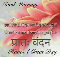 Good Morning Quotes In Hindi Good Morning Morning Quotes Good