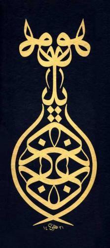 Mustafa Parıldar Calligraphy Name, Islamic Art Calligraphy, Monuments, Arabic Art, Ornaments Design, Letter Art, Arabesque, String Art, African Art