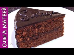 ТОРТ ЗАХЕР | Sachertorte ❆ - YouTube