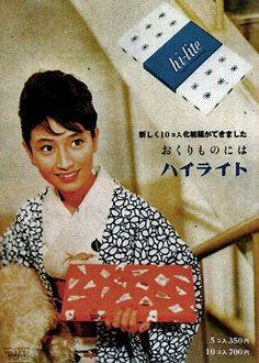 タバコが贈り物だった時代 Old Advertisements, Retro Advertising, Retro Ads, Vintage Ads, Vintage Posters, Japanese Poster, Old Ads, Japanese Design, Japanese Beauty