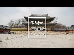 SEOUL CRUISE(Changdeokgung Palace) KOREA [서울 창덕궁 March 25, 2016]/beholde...