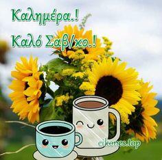 Καλημέρα-Καλό Σαβ/κο! (εικόνες) - eikones top Mugs, Tableware, Dinnerware, Tumblers, Tablewares, Mug, Dishes, Place Settings, Cups