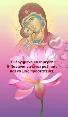 Kai, Happy Day, Good Morning, Greek, Decor, Buen Dia, Decoration, Bonjour, Decorating