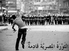 Cartell egipci que evoca la Primavera Àrab i la caiguda del règim de Mubarak