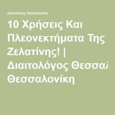 10 Χρήσεις Και Πλεονεκτήματα Της Ζελατίνης! | Διαιτολόγος Θεσσαλονίκη
