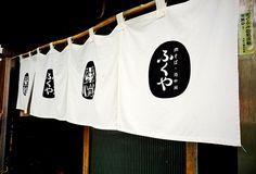 肉そば?鳥中華?山形印のダルマが特徴的な暖簾のふくや。 Noren Curtains, Store Image, Curtain Designs, Japanese Style, Studio, Modern, Blinds, Japan Style, Trendy Tree