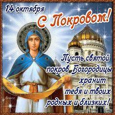 С покровом пресвятой богородицы поздравления - Религия в картинках - Анимационные блестящие картинки GIF