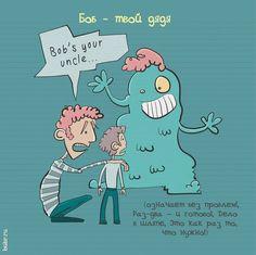 Учить языки — это весело! А смешные картинки помогут лучше запомнить полезные выражения...