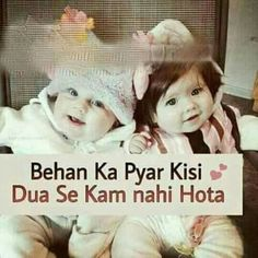 It's right but no headache Brother And Sister Fight, Brother Sister Love Quotes, Brother And Sister Relationship, Love My Parents Quotes, Love Quotes In Urdu, Love My Sister, Poetry Quotes, Bro Quotes, Sister Quotes Funny