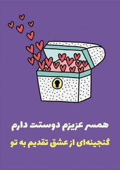 کارت پستال گنجینهای از عشق تقدیم به تو، همسر عزیزم دوستت دارم - صدای عشق - بابک جهانبخش