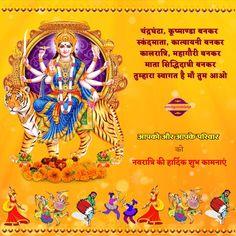 इस नवरात्री आपके लिए नौ उपहार! सुख, शांति, समृद्धि, संस्कार, सफलता, संयम, सरलता, स्वस्थ्य, संकल्प!! Astronomical Events, One Meal A Day, Happy Navratri, Hindu Festivals, Psychic Powers, High Energy, Tantra, Astrology, Psychology