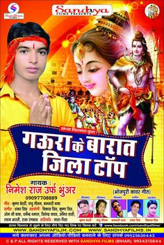 Album Movie :- Gaura Ke Barat Zila Top, Singer :- Nimesh Raj ' Bhuwar', Geetkaar :- Krishna Bedardi,Pappu Gautam,Banjari Baba, Category :- Bhojpuri BolBum Kawar , Producer :- Krishna Bedardi, Music Director :- Shankar Singh, Music Level On :- Sandhya Films, Relesing Year :- 2016,