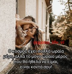 "882 ""Μου αρέσει!"", 3 σχόλια - • LIFE • VL • (@quotes_life_vl) στο Instagram: ""#love #lovequotes #quotes #αγάπη #αγαπη #αγαπώ #αγαπω #greekquotes #στιχάκια #στιχακια #λειπεις…"" Life Quotes, Instagram, Quotes About Life, Quote Life, Living Quotes, Quotes On Life, Life Lesson Quotes"