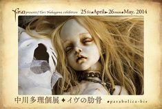 tari nakagawa. | 2014年4月25日[金]〜5月26日[月]