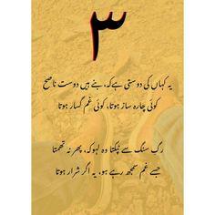 urdu aesthetic poetry @itx_enayat Aesthetic Poetry, Urdu Poetry, Arabic Calligraphy, Arabic Calligraphy Art