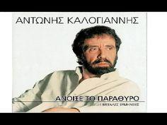 Αντώνης Καλογιάννης - Άνοιξε το παράθυρο (Best Of) FULL CD