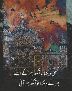 Visit our website for Poetry Quotes In Urdu, Best Urdu Poetry Images, Urdu Poetry Romantic, Love Poetry Urdu, Urdu Quotes, Soul Poetry, Poetry Feelings, My Poetry, Deep Poetry