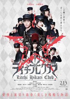 映画「ライチ☆光クラブ」ポスター (c)2016『ライチ☆光クラブ』製作委員会