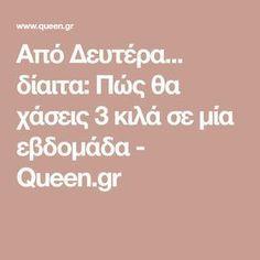 Από Δευτέρα... δίαιτα: Πώς θα χάσεις 3 κιλά σε μία εβδομάδα - Queen.gr Wellness, Healthy, Diet, Health