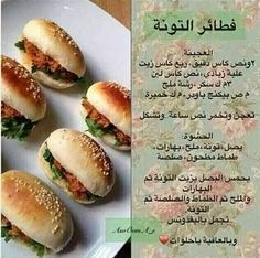 فطاير التونة Lebanese Desserts, Tunisian Food, Arabian Food, Cooking Measurements, Cookout Food, Food Wallpaper, Good Food, Yummy Food, Ramadan Recipes