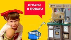 ИГРАЕМ в ПОВАРА  Игры для девочек Кукла Беби бон и  СУПЕР Детская кухня