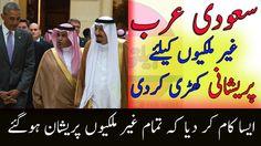 Saudia Yeah Sab Mansobe Khatam Kar Do   سعودیہ یہ سب منصوبے ختم کر دو