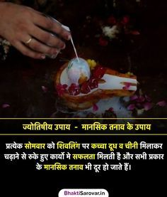 Vedic Mantras, Hindu Mantras, Lord Shiva Mantra, Hindu Vedas, Interesting Facts In Hindi, Gayatri Mantra, General Knowledge Facts, Gernal Knowledge, Hindu Rituals