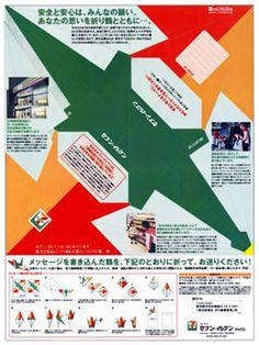 セブン-イレブン・ジャパン|新聞広告データアーカイブ