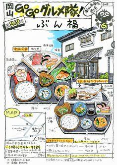 okayama japan bunbuku 岡山市南区 ぶん福 food illustration menu