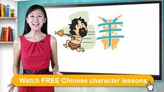 chinese character course free introductory lessons yoyo chinese yoyo 300 chinese…