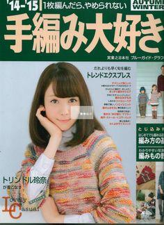 Hand knitted love! 2014 -2015 Autumn - Winter - журнал, много моделей