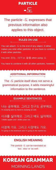 The particle -도 is a fun particle to use that tells someone previous information told about something also applies to something else. It's the Korean 'too'. #Korean #한국어 #LearnKorean