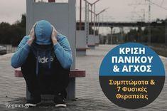 Κρίση πανικού & άγχος