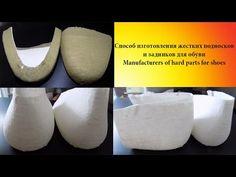 Способ изготовления жестких подносков и задников для обуви Manufacturers of hard parts for shoes - YouTube