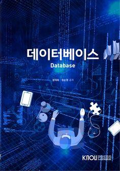 (시안) 데이터베이스 교재표지, 한국방송통신대학교, 2015  Book Cover Design