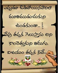 Telugu Best Romantic Love Proposals Quotes  Photographs
