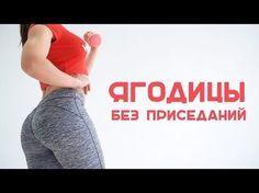 Как накачать ягодицы без приседаний [Workout   Будь в форме] - YouTube