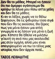 Τ. Λειβαδίτης Let Them Talk, Let It Be, My Heart Quotes, Cool Phrases, Greek Quotes, True Stories, Literature, Poems, Funny Quotes