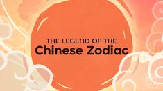 Chinese New Year Story: The Legend of the Chinese Zodiac by Panda Express| High Quality Educational Video recommended by Miss Panda Chinese  http://amzn.to/1PrYyg9