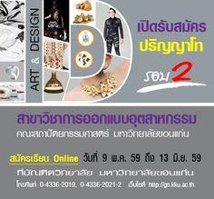 ยินดีต้อนรับสู่ คณะสถาปัตยกรรมศาสตร์ มหาวิทยาลัยขอนแก่น Welcome to Faculty of Architecture Khon Kaen University